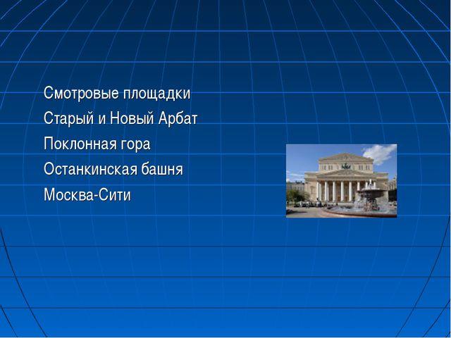 Смотровые площадки Старый и Новый Арбат Поклонная гора Останкинская башня...