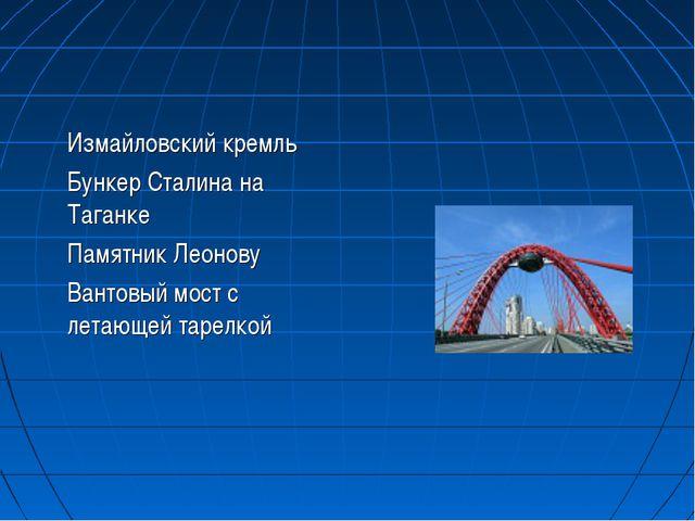 Измайловский кремль Бункер Сталина на Таганке Памятник Леонову Вантовый м...