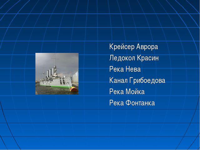 Крейсер Аврора Ледокол Красин Река Нева Канал Грибоедова Река Мойка Рек...
