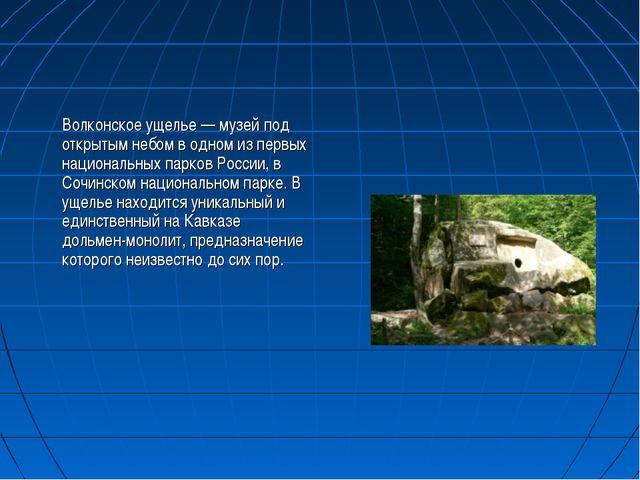 Волконское ущелье — музей под открытым небом в одном из первых национальных...