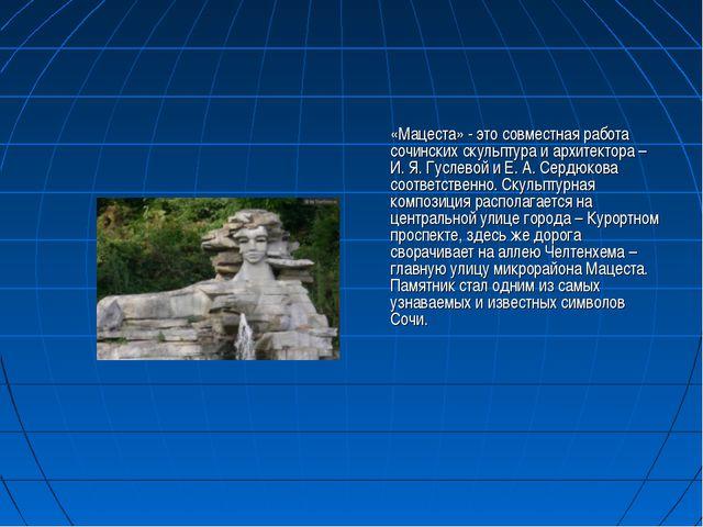 «Мацеста» - это совместная работа сочинских скульптура и архитектора – И. Я....
