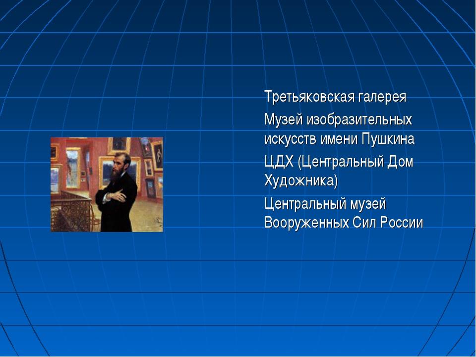 Третьяковская галерея Музей изобразительных искусств имени Пушкина ЦДХ (Це...