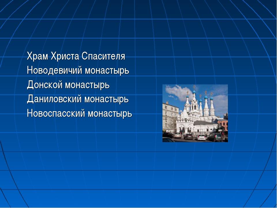 Храм Христа Спасителя Новодевичий монастырь Донской монастырь Даниловский...
