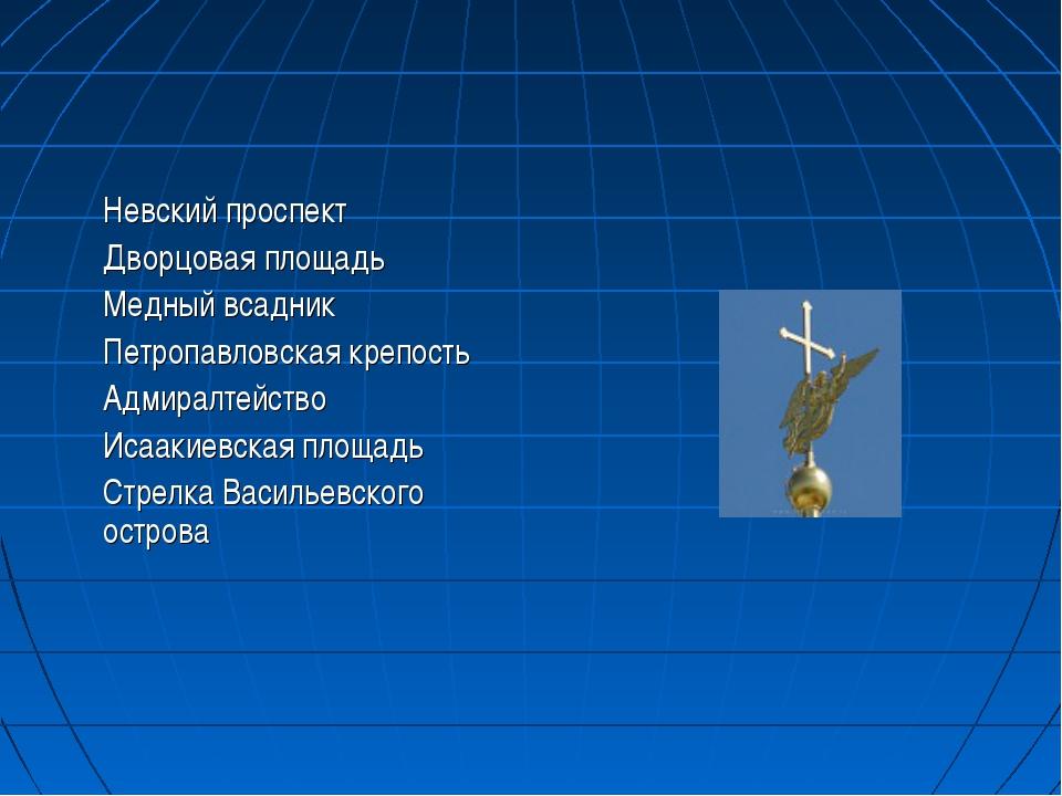 Невский проспект Дворцовая площадь Медный всадник Петропавловская крепост...