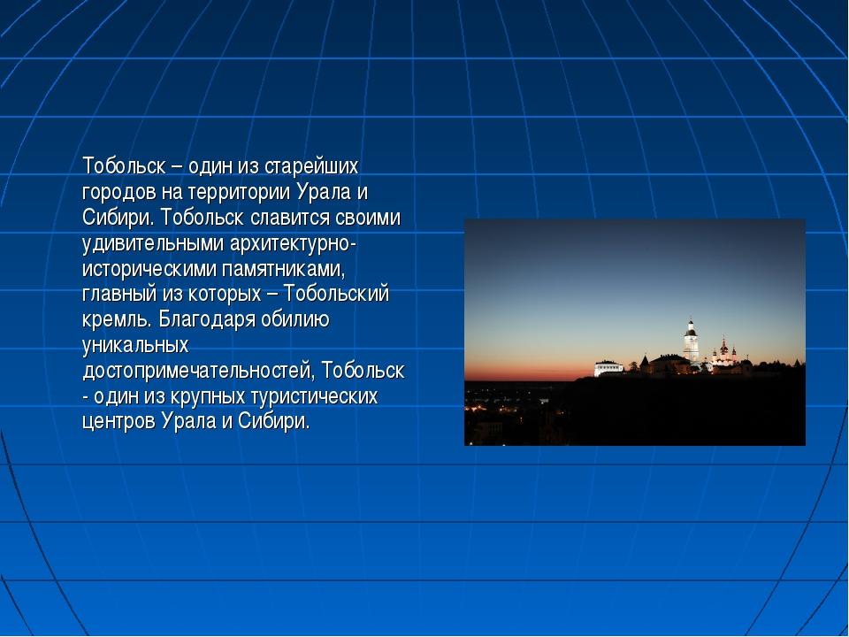 Тобольск – один из старейших городов на территории Урала и Сибири. Тобольск...