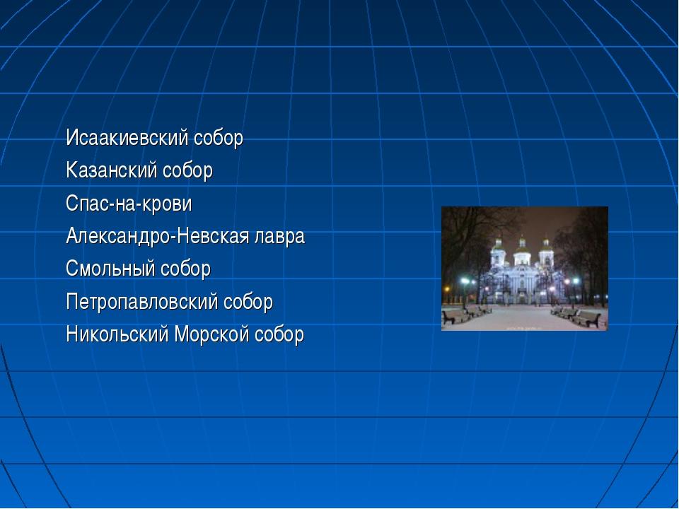 Исаакиевский собор Казанский собор Спас-на-крови Александро-Невская лавра...