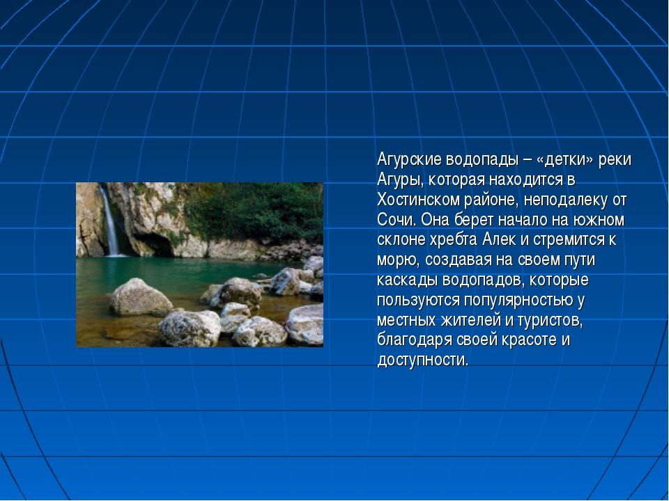 Агурские водопады – «детки» реки Агуры, которая находится в Хостинском район...