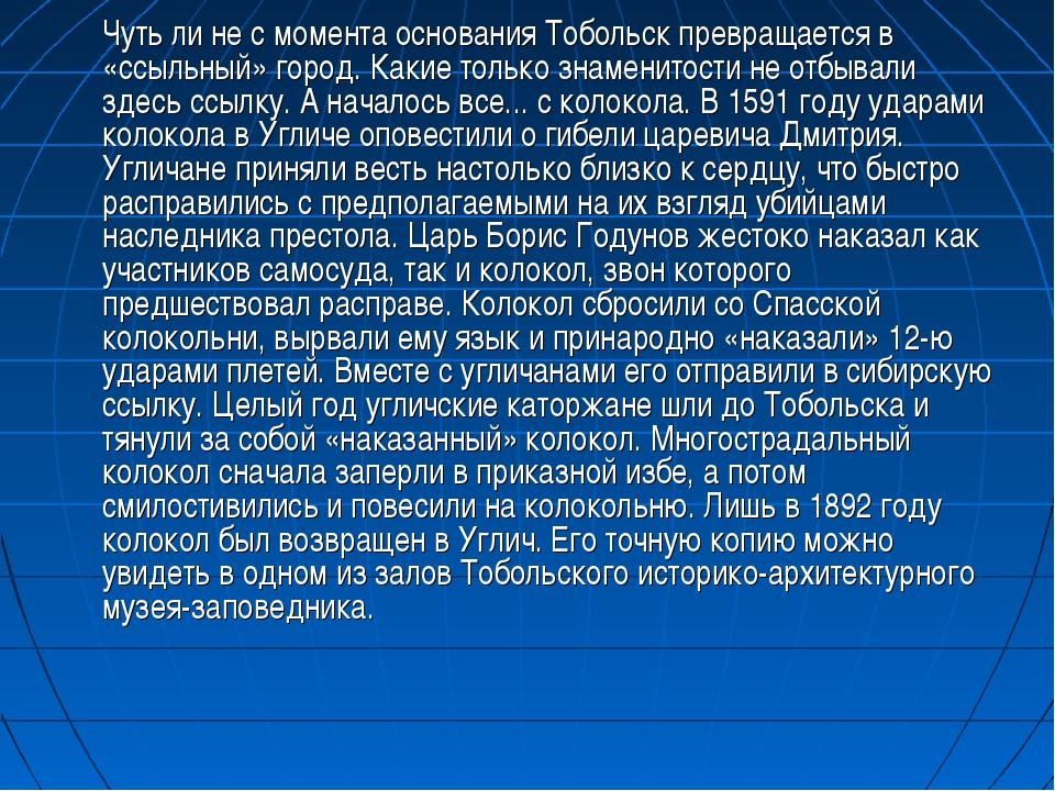 Чуть ли не с момента основания Тобольск превращается в «ссыльный» город. Как...