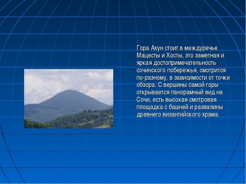 Гора Ахун стоит в междуречье Мацесты и Хосты, это заметная и яркая достоприм...