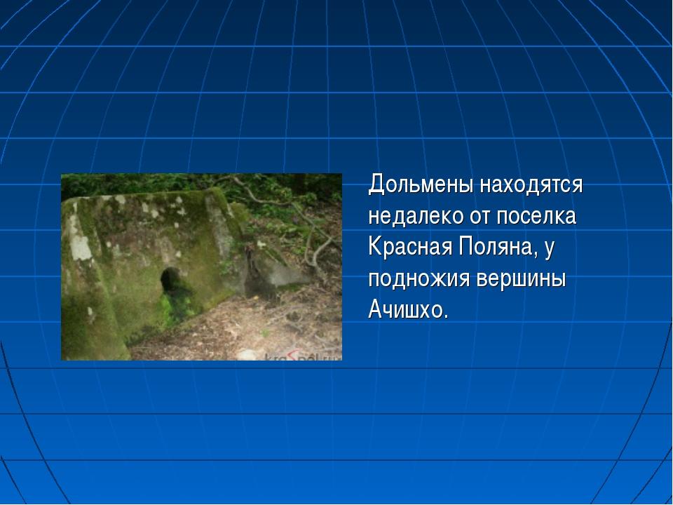 Дольмены находятся недалеко от поселка Красная Поляна, у подножия вершины Ач...