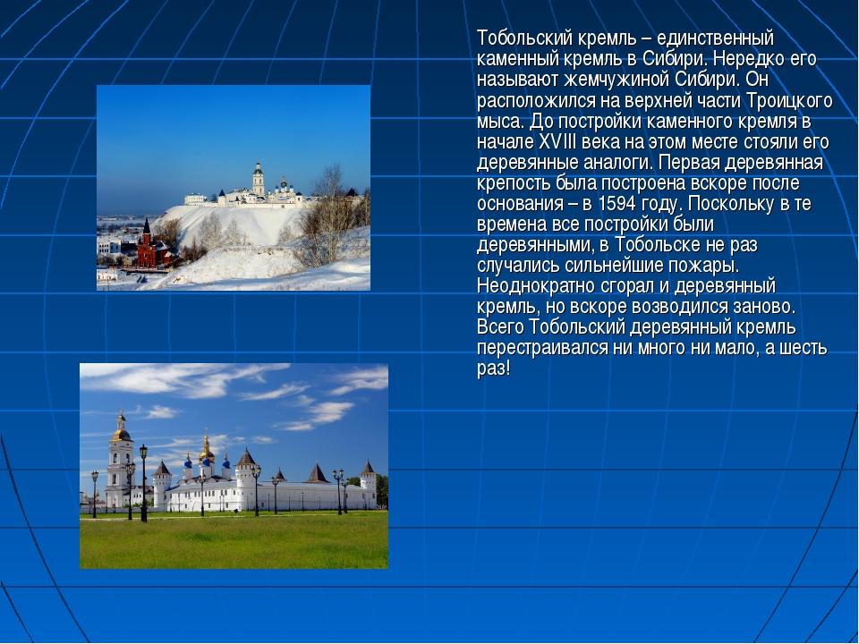 Тобольский кремль – единственный каменный кремль в Сибири. Нередко его назыв...