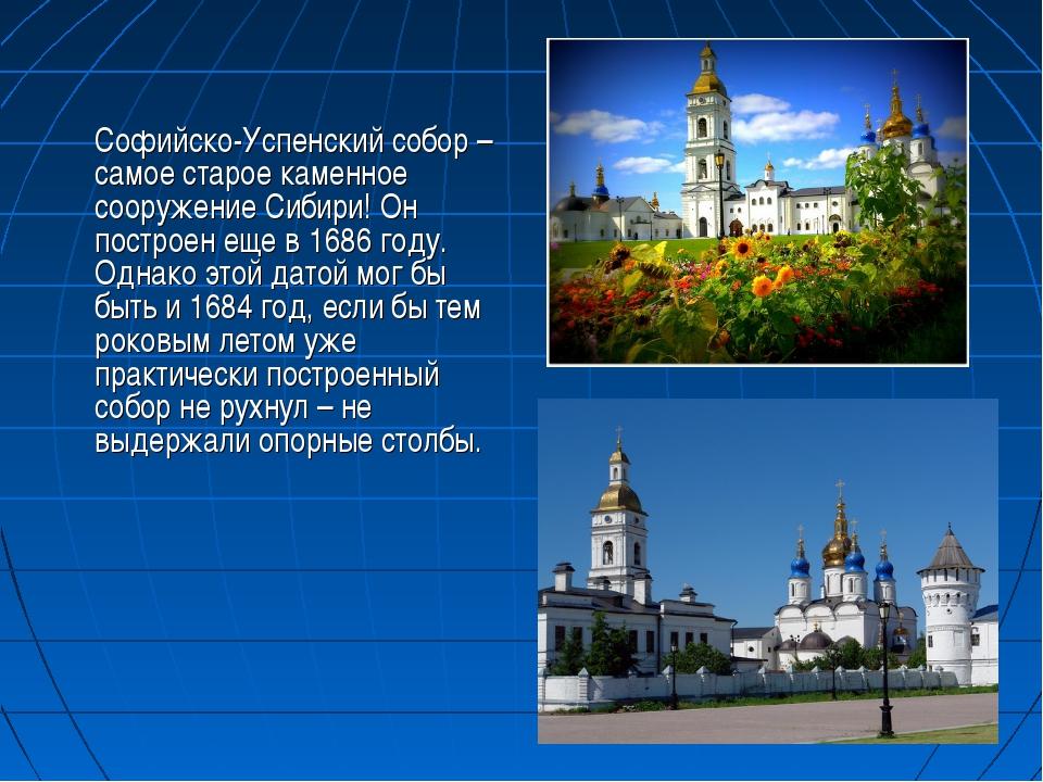 Софийско-Успенский собор – самое старое каменное сооружение Сибири! Он постр...