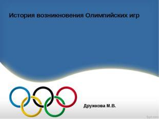 История возникновения Олимпийских игр Дружкова М.В.