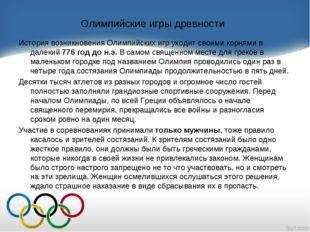 Олимпийские игры древности История возникновения Олимпийских игр уходит своим