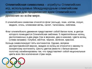 Олимпийская символика – атрибуты Олимпийских игр, используемые Международным