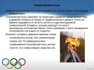 Олимпийский огонь Впервые олимпийский oгонь был зажжён на IX летних Играх в А