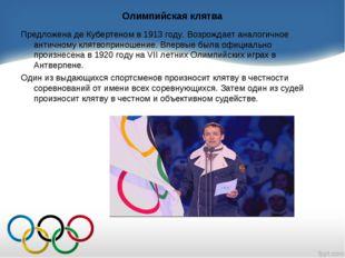 Олимпийская клятва Предложена де Кубертеном в1913 году. Возрождает аналогичн