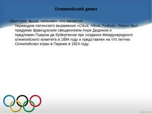 Олимпийский девиз «Быстрее, выше, сильнее», что является переводомлатинского