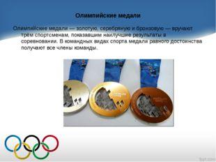 Олимпийские медали Олимпийские медали— золотую, серебряную и бронзовую— вру