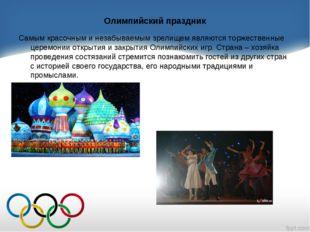 Олимпийский праздник Самым красочным и незабываемым зрелищем являются торжест