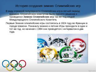 История создания зимних Олимпийских игр В виду огромной популярности Олимпийс