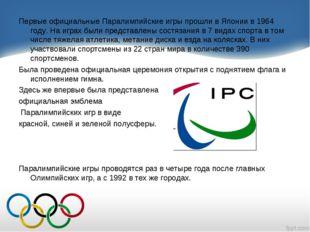 Первые официальные Паралимпийские игрыпрошли в Японии в 1964 году. На играх