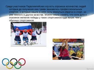 Среди участников Паралимпийских игр есть огромное количество людей которые до