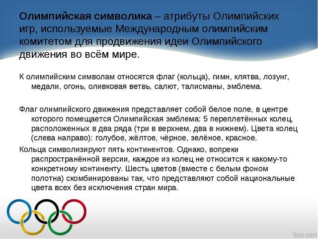 Олимпийская символика – атрибуты Олимпийских игр, используемые Международным...