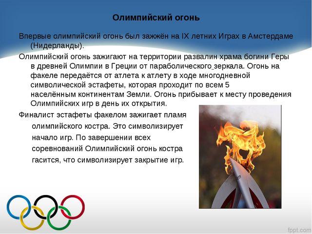 Олимпийский огонь Впервые олимпийский oгонь был зажжён на IX летних Играх в А...