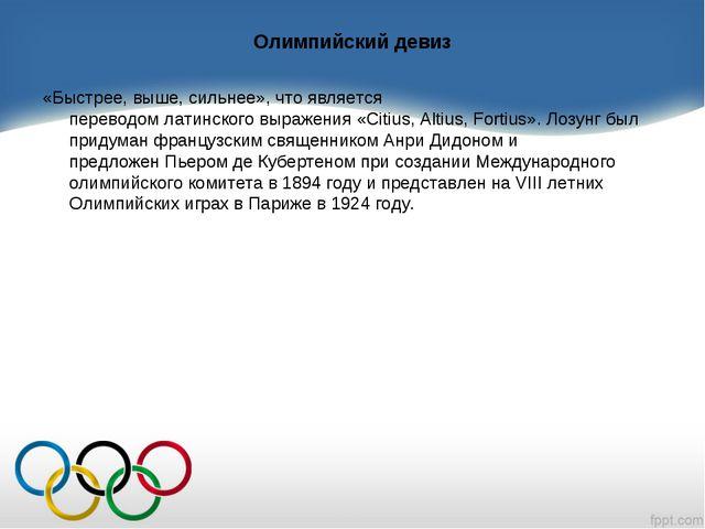 Олимпийский девиз «Быстрее, выше, сильнее», что является переводомлатинского...