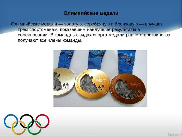 Олимпийские медали Олимпийские медали— золотую, серебряную и бронзовую— вру...