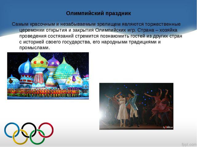Олимпийский праздник Самым красочным и незабываемым зрелищем являются торжест...