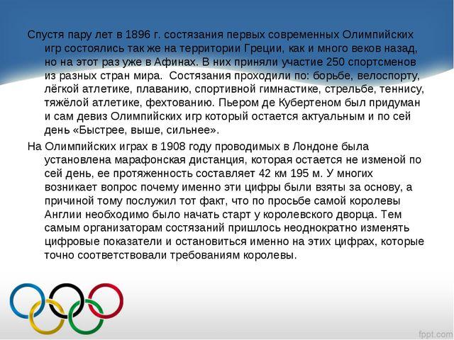 Спустя пару лет в 1896 г. состязания первых современных Олимпийских игр состо...