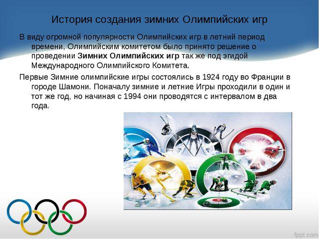 История создания зимних Олимпийских игр В виду огромной популярности Олимпийс...