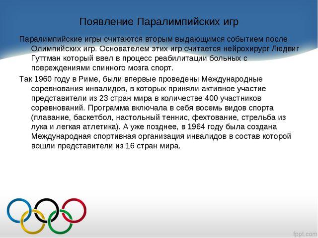 Появление Паралимпийских игр Паралимпийские игры считаются вторым выдающимся...