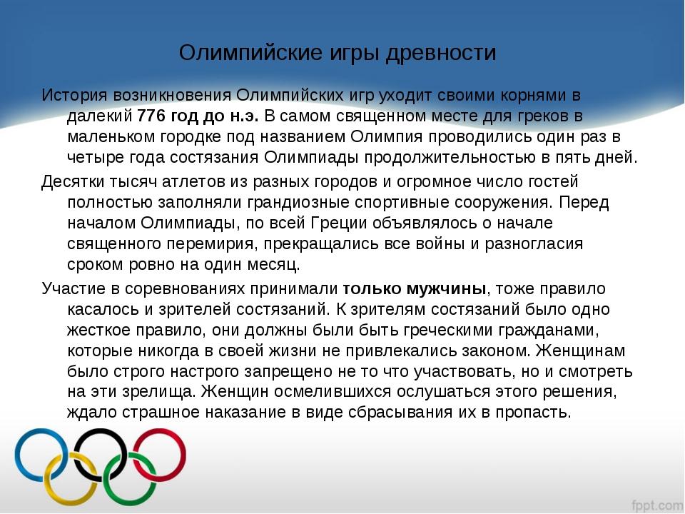 Олимпийские игры древности История возникновения Олимпийских игр уходит своим...