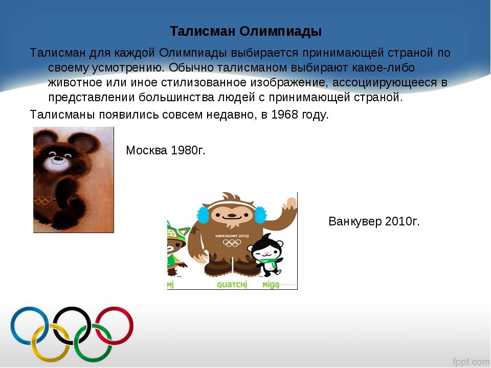 Талисман Олимпиады Талисмандля каждой Олимпиады выбирается принимающей стран...
