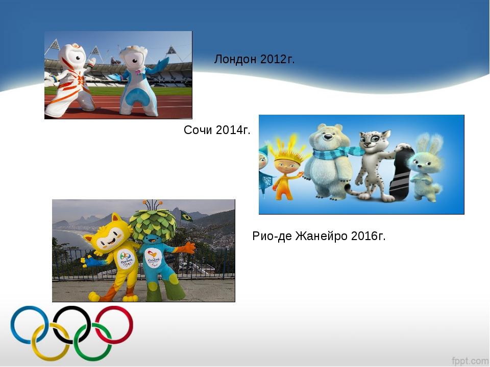 Лондон 2012г. Сочи 2014г. Рио-де Жанейро 2016г.