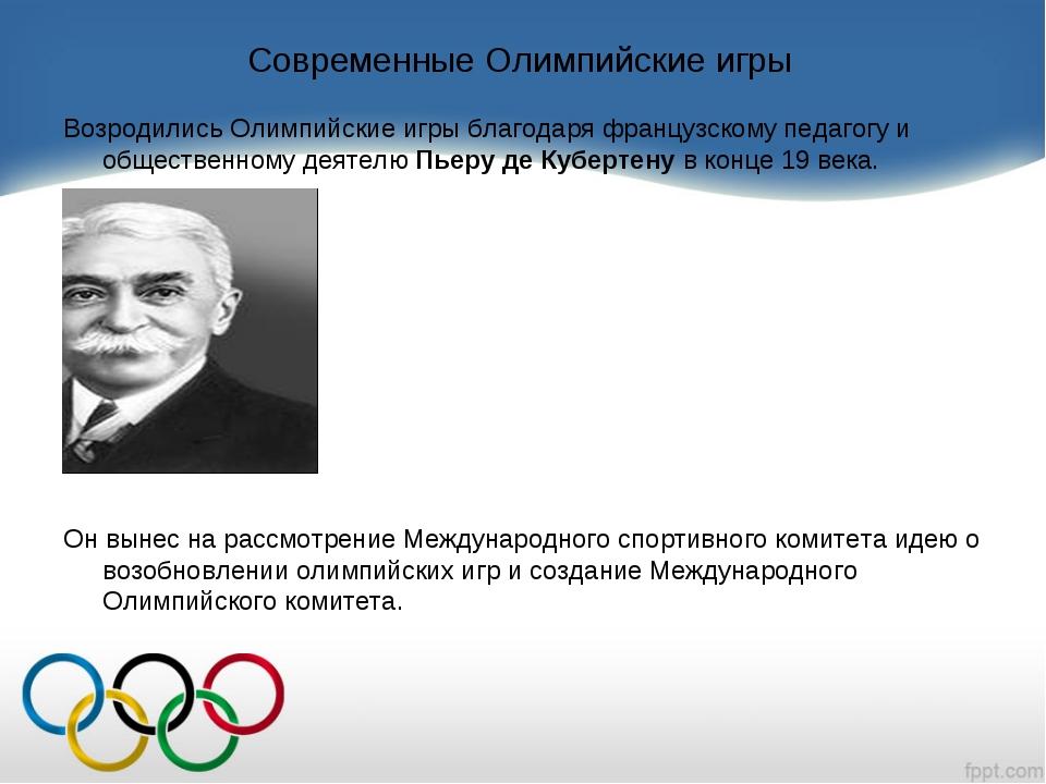 Современные Олимпийские игры Возродились Олимпийские игры благодаря французск...