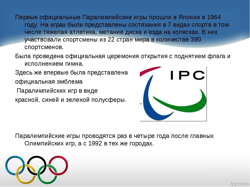 Первые официальные Паралимпийские игрыпрошли в Японии в 1964 году. На играх...