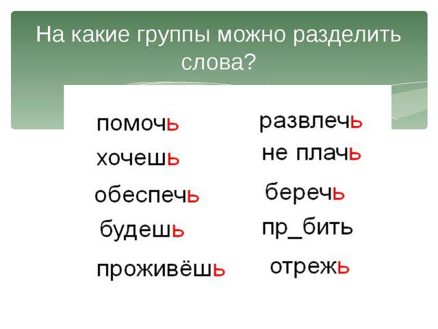 На какие группы можно разделить слова?