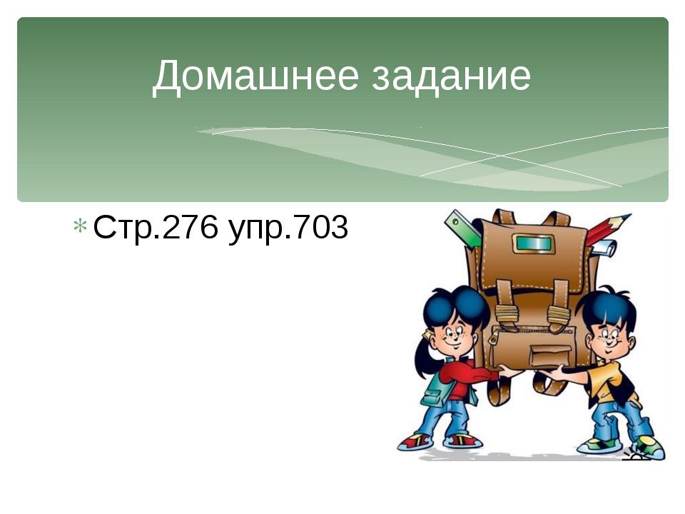 Стр.276 упр.703 Домашнее задание