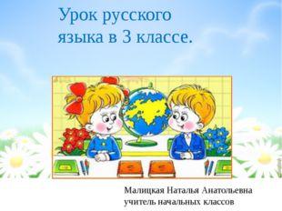 Урок русского языка в 3 классе Малицкая Наталья Анатольевна учитель начальных