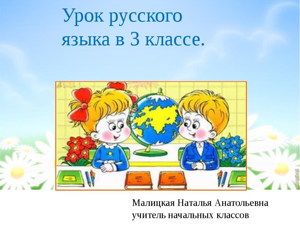 Урок русского языка в 3 классе Малицкая Наталья Анатольевна учитель начальных...