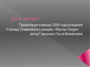 День матери! Презентация команды 2000 года рождения Училища Олимпийского резе