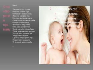 Стихотворение про маму Мама! Я не знаю другого слова. Чтобы так ласкала слух.