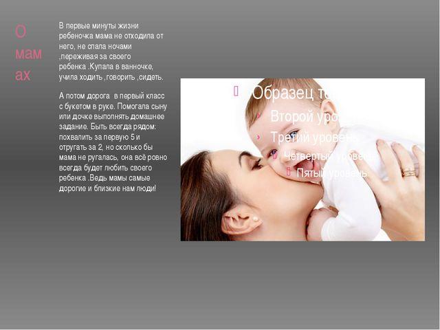 О мамах В первые минуты жизни ребеночка мама не отходила от него, не спала но...