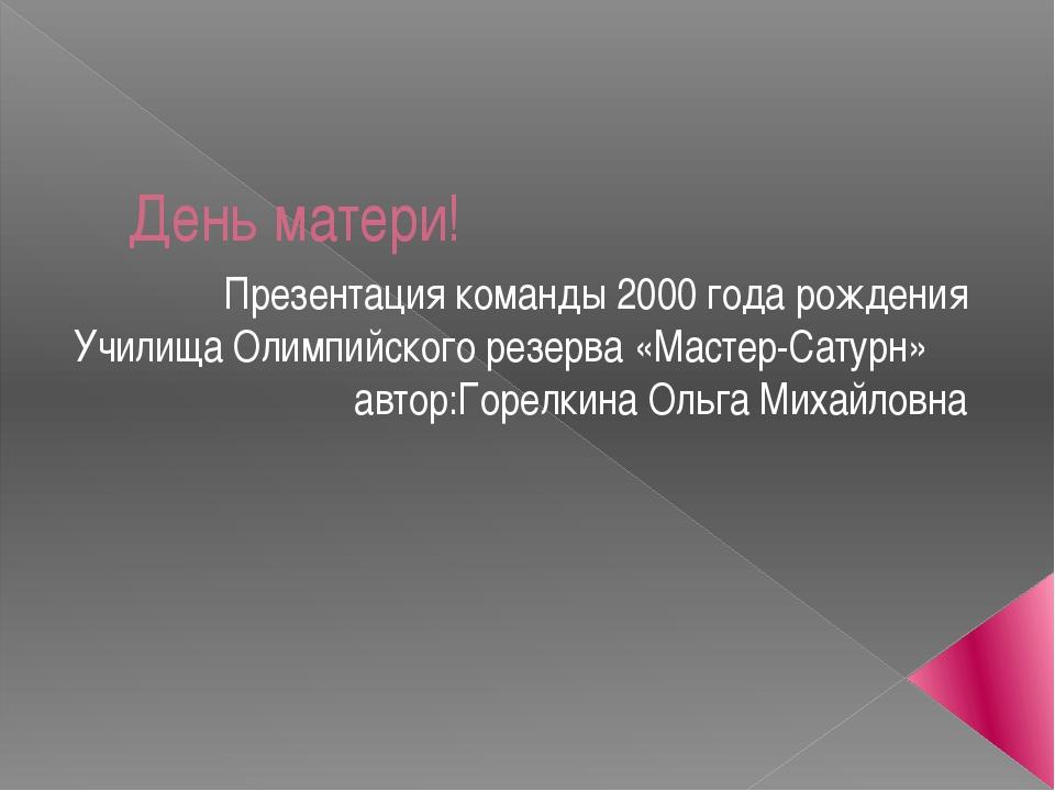 День матери! Презентация команды 2000 года рождения Училища Олимпийского резе...