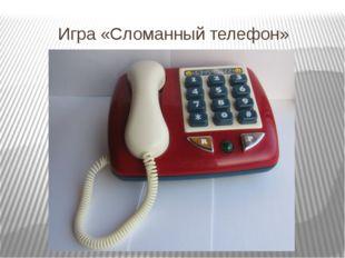 Игра «Сломанный телефон»
