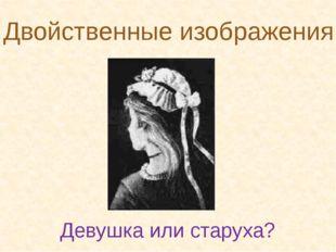 Двойственные изображения Девушка или старуха?